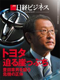 日経ビジネス 2014.6.30号