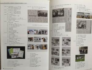 GRAY写真集Vol2 年表1