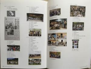 GRAY写真集Vol2 年表2