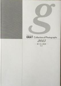 GRAY写真集Vol2 表紙