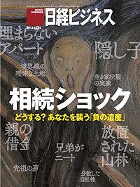 nikkei_2013.10.23