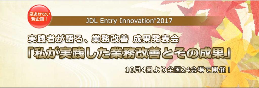 20171011JDL改善事例タイトル