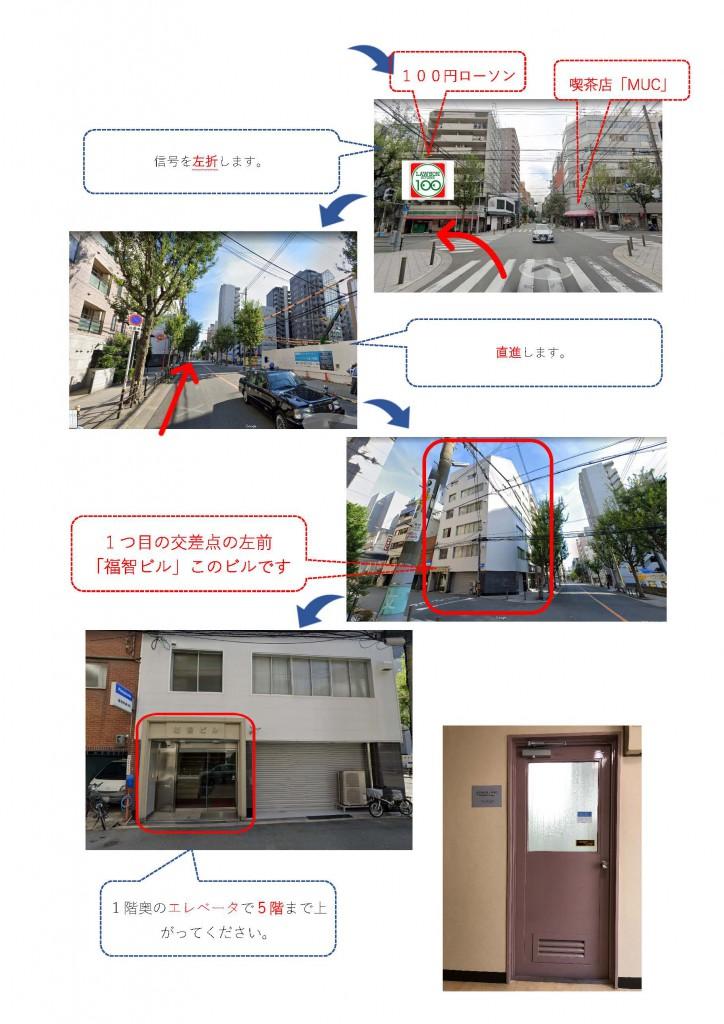 20210204事務所案内経路写真地下鉄天満橋駅)2_ページ_2