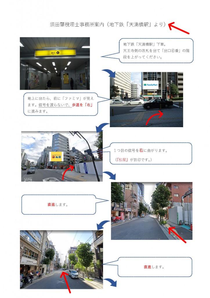 20210204事務所案内経路写真地下鉄天満橋駅)2_ページ_1